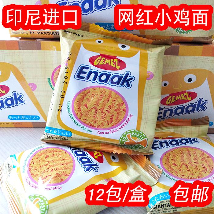 印尼进口小鸡面GEMEZ Enaak韩国网红点心干脆面16g*12包 膨化零食