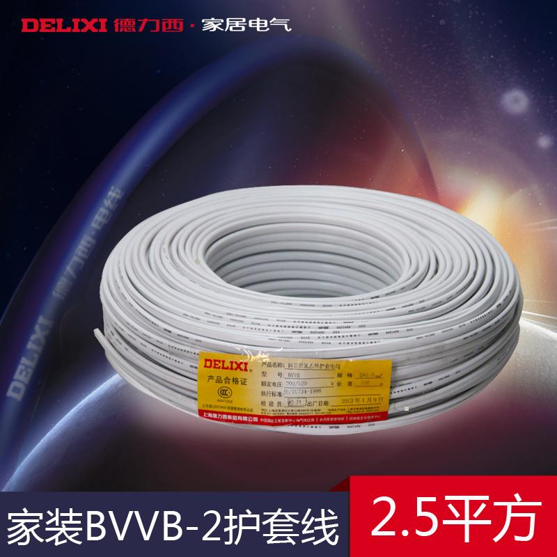 bv2.5平方电线价格_2.5平方电线价格_bv2.5平方电线价格_淘宝助理