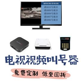 诚得旺视频叫号器商用多功能无线电视叫号机取餐就餐就诊挂号叫号