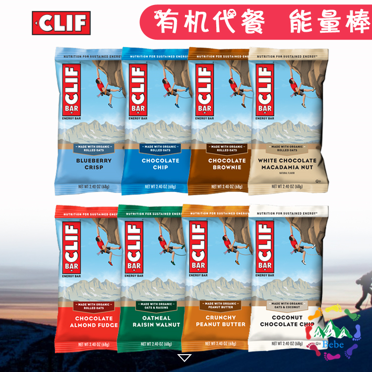 Clif Bar delicious meal substitute energy bar fitness outdoor hiking cross-country full stomach compressed biscuit grain road food