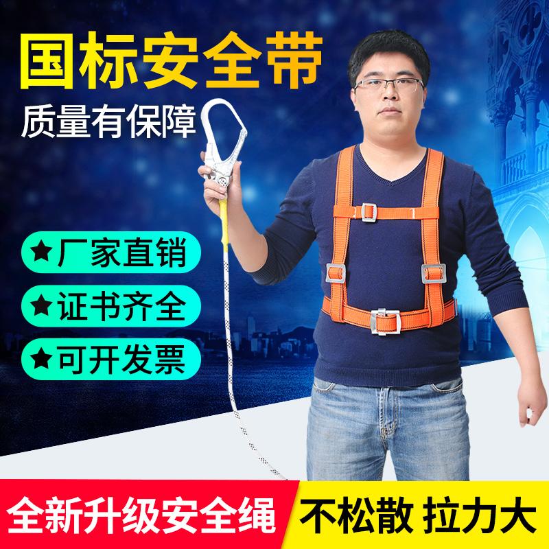 タオバオ仕入れ代行-ibuy99 安全绳 高空作业安全带户外施工保险带全身五点欧式空调安装安全绳电工带