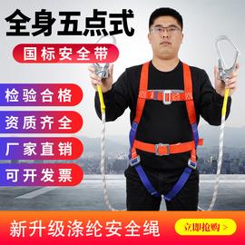 安全带高空作业全身户外施工保险带五点式安全绳套装双钩空调安装图片
