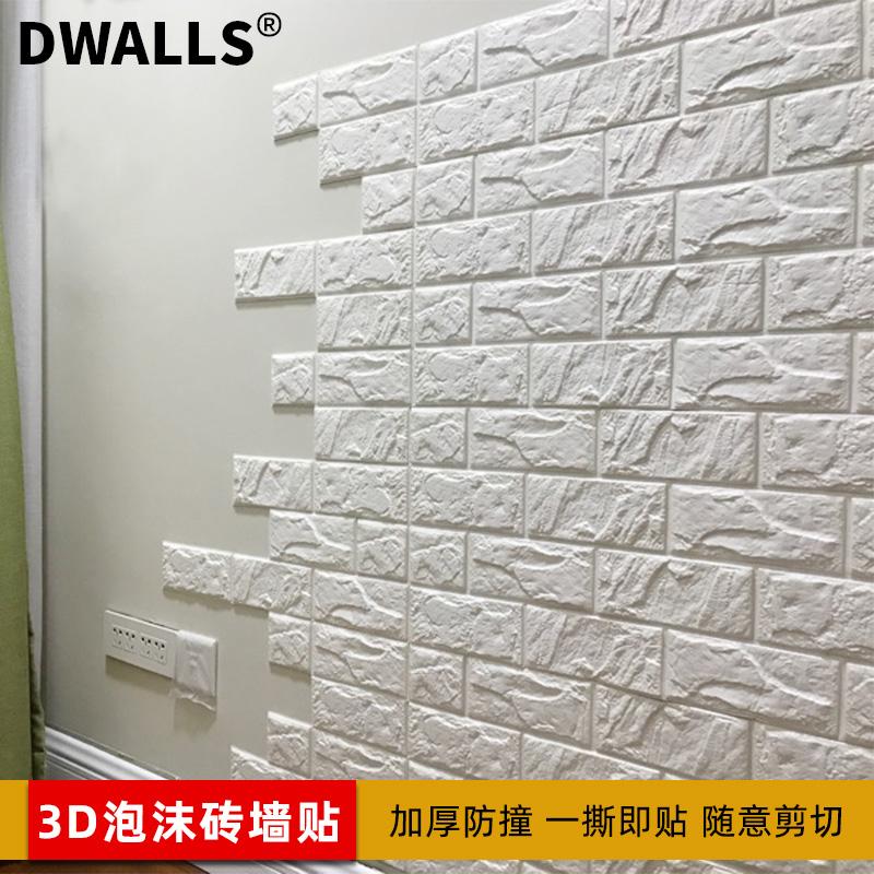 墻紙自粘3d立體墻貼客廳電視背景墻面壁紙裝飾防水貼紙泡沫磚壁貼
