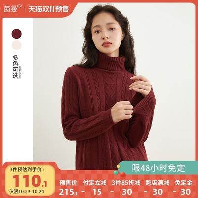 茵曼无缝一体高领毛衣女复古麻花2021年冬季新款套头毛针织衫长袖