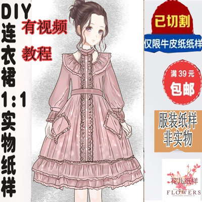 Nz-37diy drawing cutting pattern Lolita classic Dress Medium Long Sleeve Dress Lolita pattern