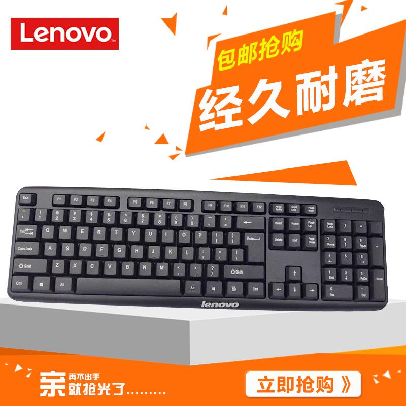 联想有线台式机笔记本usb /键盘