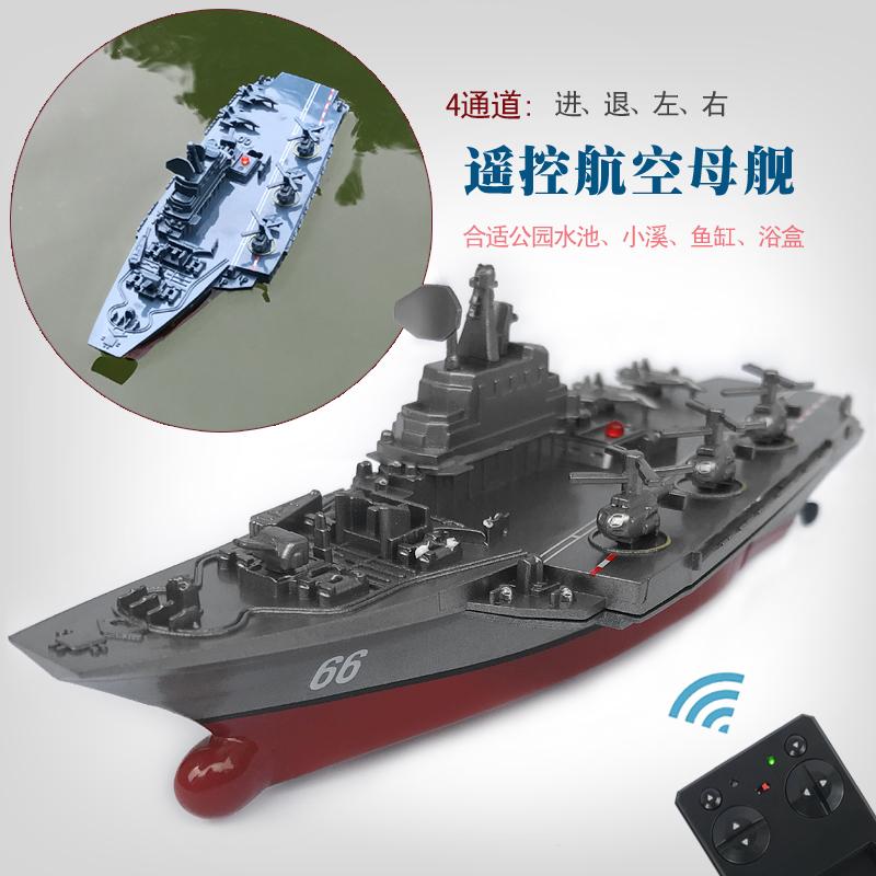 Инновация в миниатюре дистанционное управление судно зарядка дистанционное управление авиация мать военный корабль защищать охрана военный корабль небольшой быстро ремесло армия военный корабль авианосец электрический игрушка