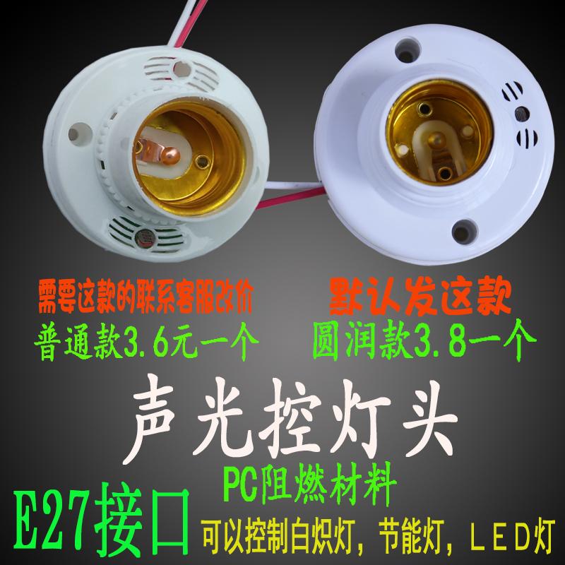 声光控开关灯座 感应延时声控开关 楼道 led节能灯头E27螺口罗口
