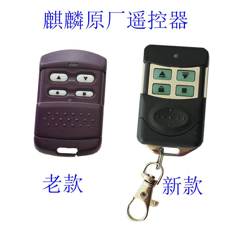 Плавающий 350M диск код 433M пульт кирин река сянцзян день счастливый единорог сейф единорог автомобиль склад ворота электрический подвижный ворота ключ