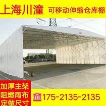 定做临时仓储棚子大型电动推拉棚活动蓬仓库可移动伸缩遮阳雨棚