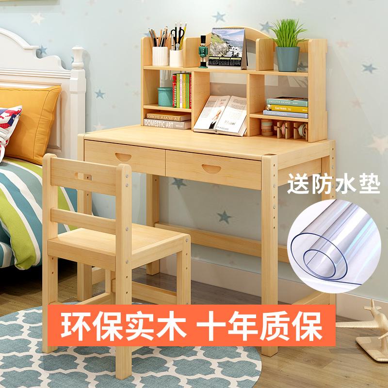 儿童学习实木作业桌简约家用小学生写字台可升降书桌椅套男孩女孩