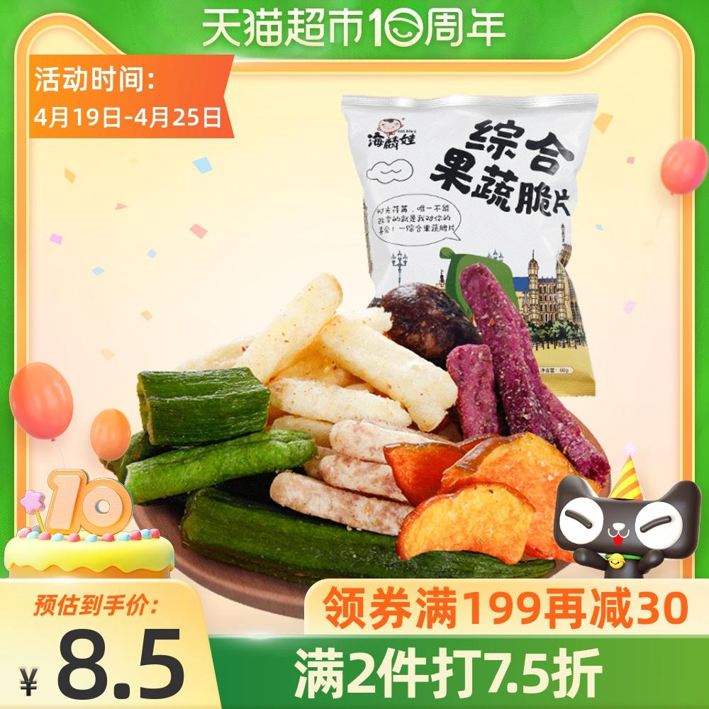 综合蔬果干黄秋葵香菇脆片小吃儿童孕妇零食网红蔬菜干果蔬混合装
