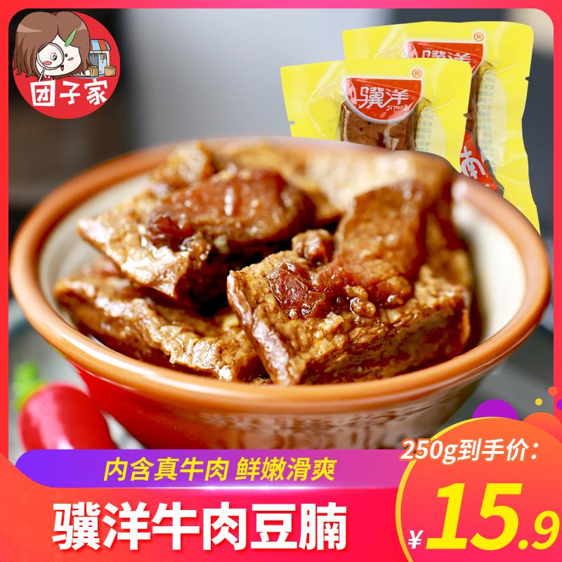 牛肉豆脯500g骥洋素肉豆腐干休闲零食手撕豆干五香