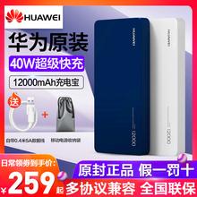 华为充电宝40W超级快充12000毫安mate20p30pro移动电源便携大容量