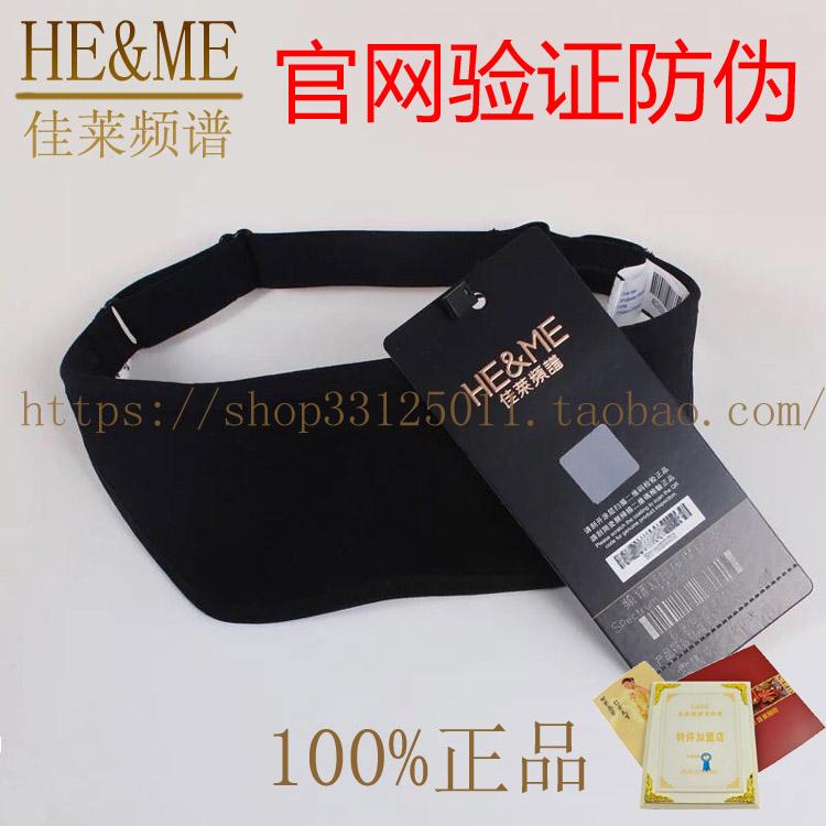 佳莱频谱正品舒目眼罩频谱纤维遮光眼罩保健眼罩(新装) 官网防伪