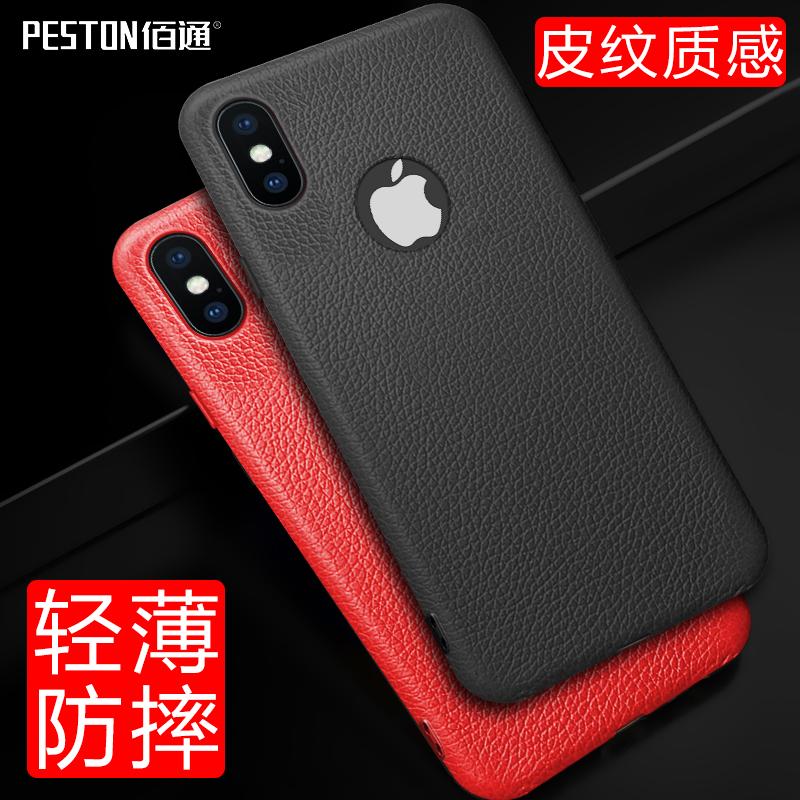 佰通适用苹果iPhoneX 6S 7 8Plus手机套硅胶防摔皮纹磨砂保护软壳