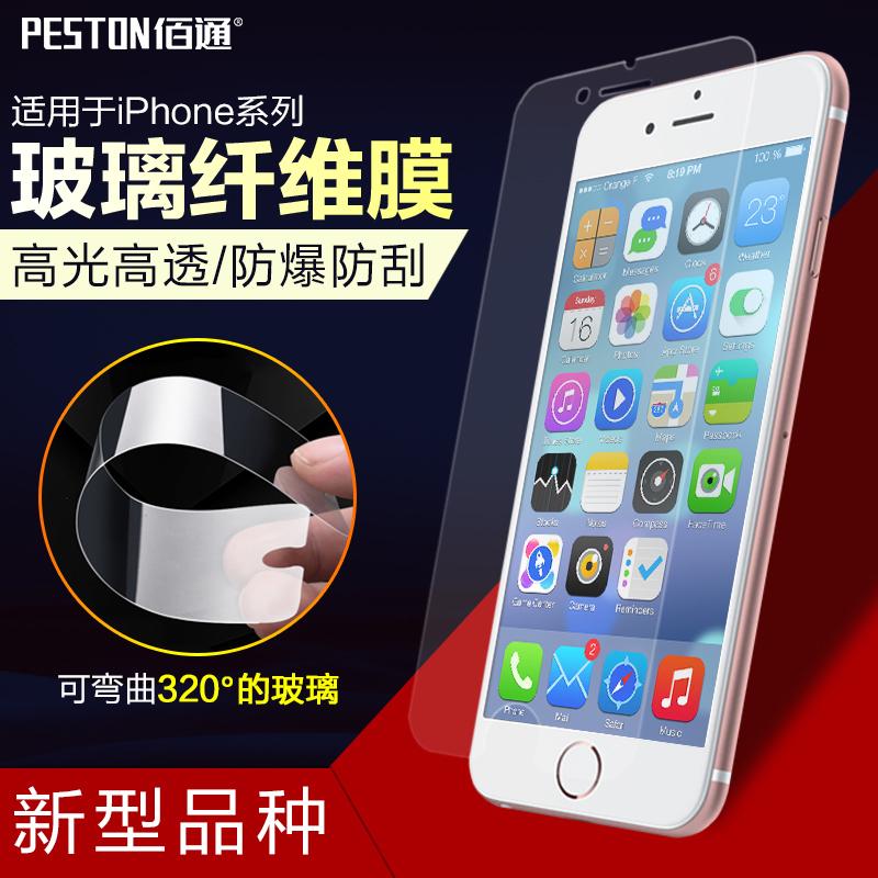 佰通适用苹果6S钢化膜 iPhone7 8 Plus 手机纤维保护膜玻璃贴膜