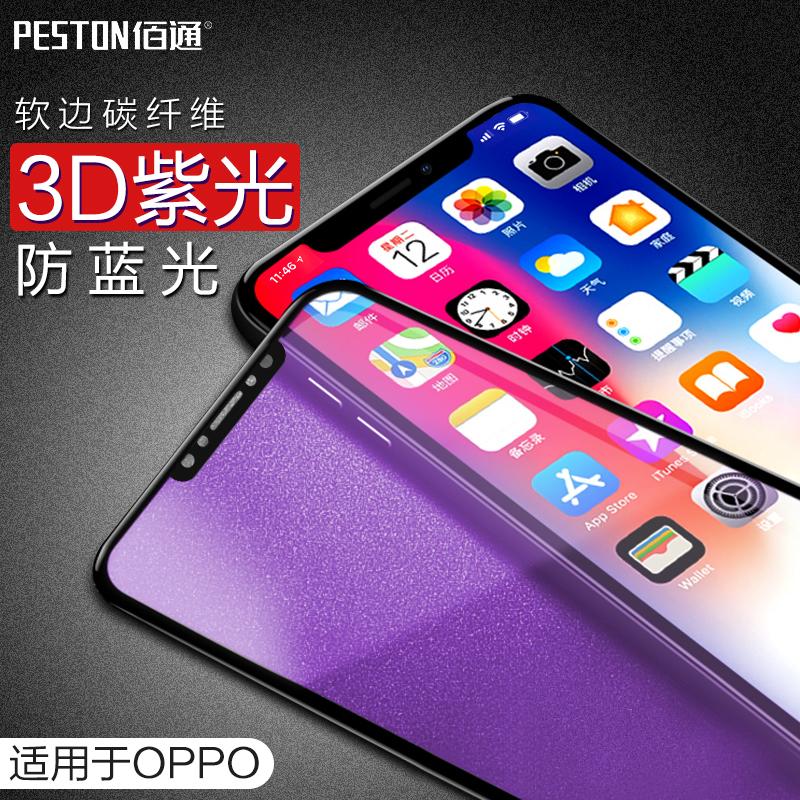 佰通适用OPPO A57 A59 A73 A79 A83手机碳纤维防蓝光钢化保护贴膜