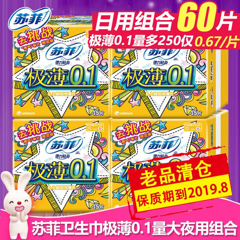 【清仓】苏菲卫生巾极薄0.1量大日用250姨妈巾组合4包共60片