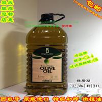 查看西班牙原装进口5L冷压榨特级初榨纯橄榄油5升食用油烹饪包邮特价价格
