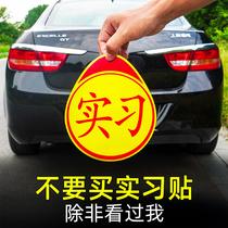 实习车贴磁吸标志磁贴新手上路汽车贴纸女司机创意防水车用统一贴