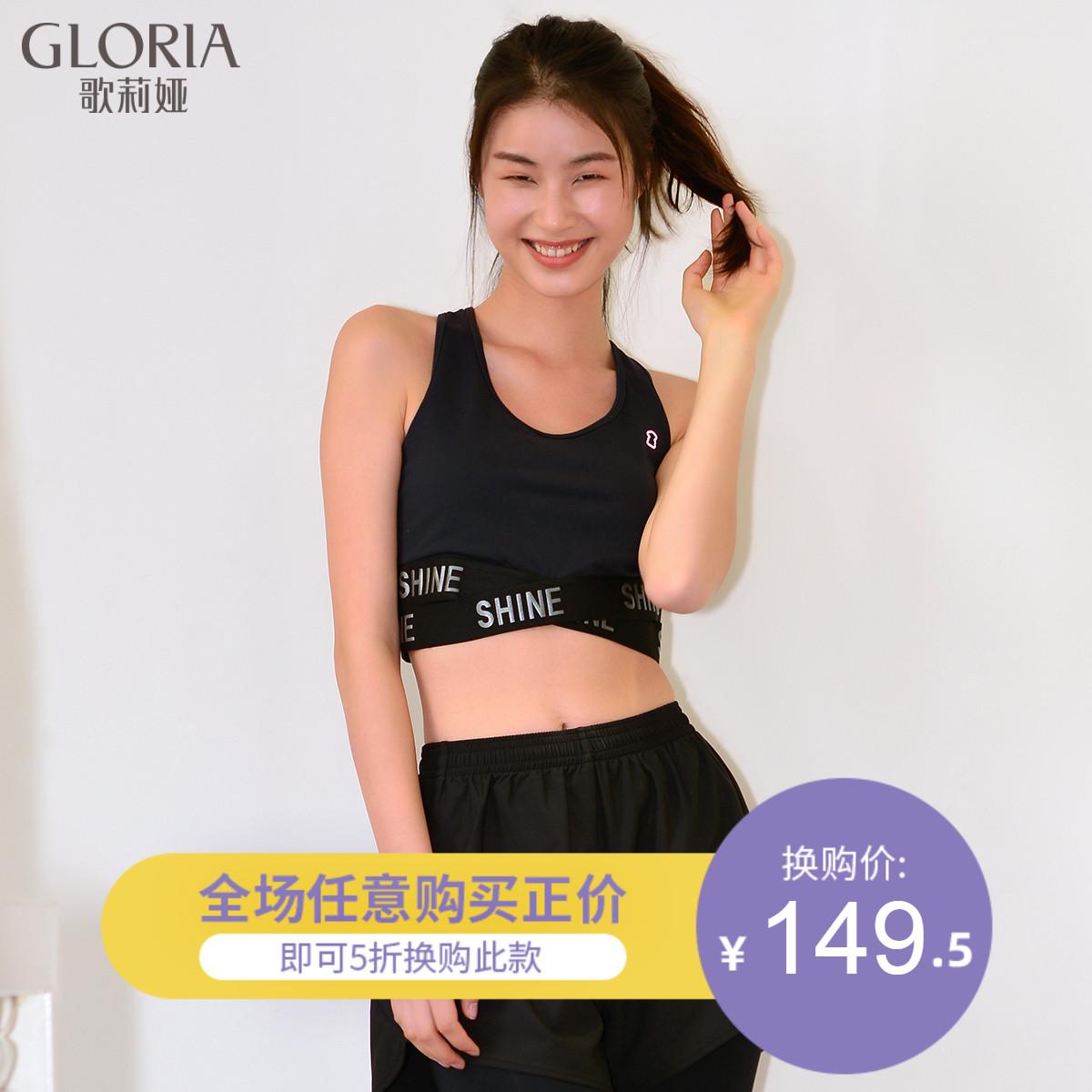 5折换购Gloria/歌莉娅2020夏新品紧身瑜伽背心104JYA020