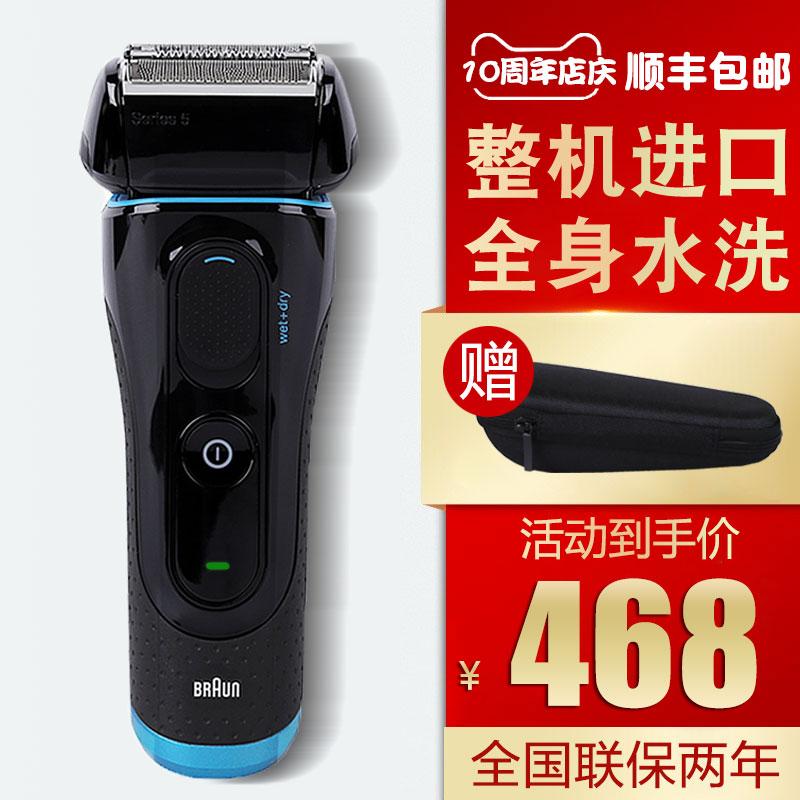 德國博朗5040s/5030電動剃須刀男刮胡刀全身水洗往復式充電胡須刀