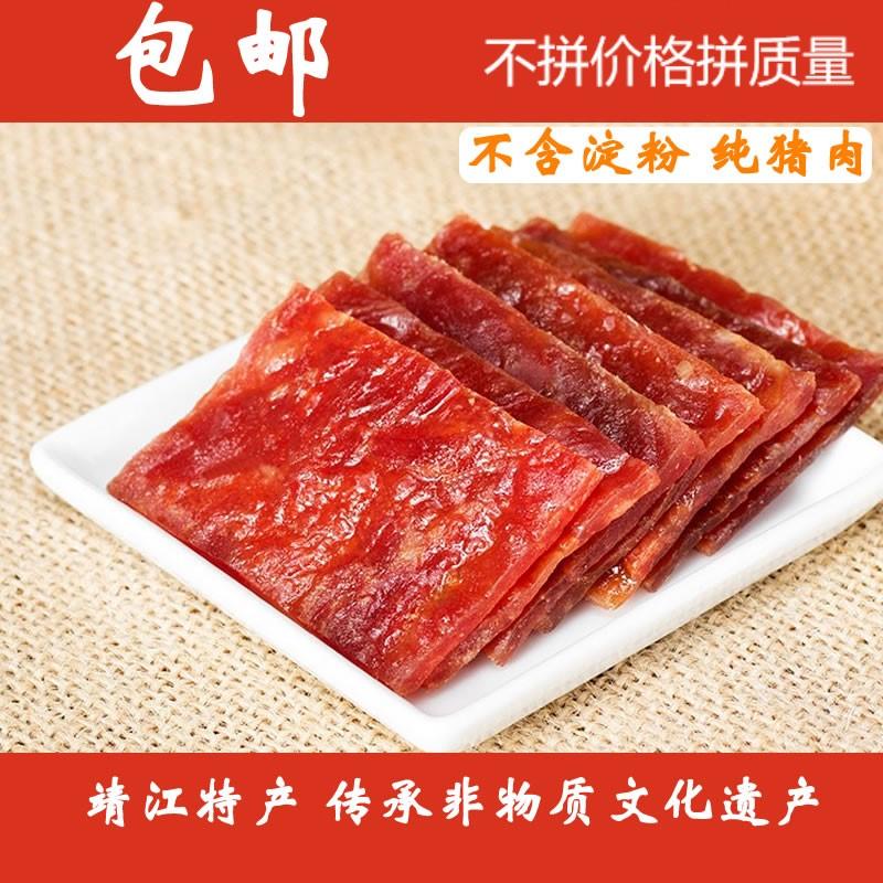 包邮正宗靖江猪肉脯秦香源蜜汁芝麻250g猪肉干原味休闲零食小吃