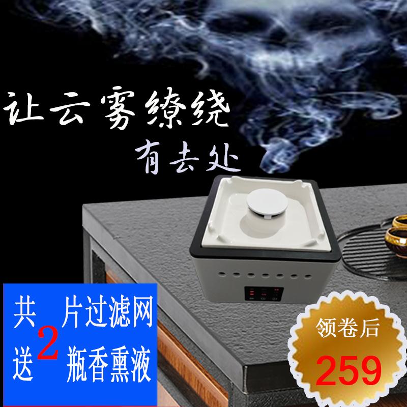 [三度空间铺子空气净化,氧吧]空气净化器烟灰缸创意家用多功能酒店办月销量53件仅售279元
