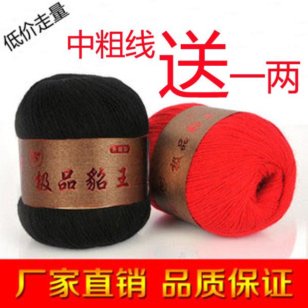 鄂尔多斯 貂绒线正品 中粗毛线 手编羊绒线 貂绒毛线宝宝毛线批发