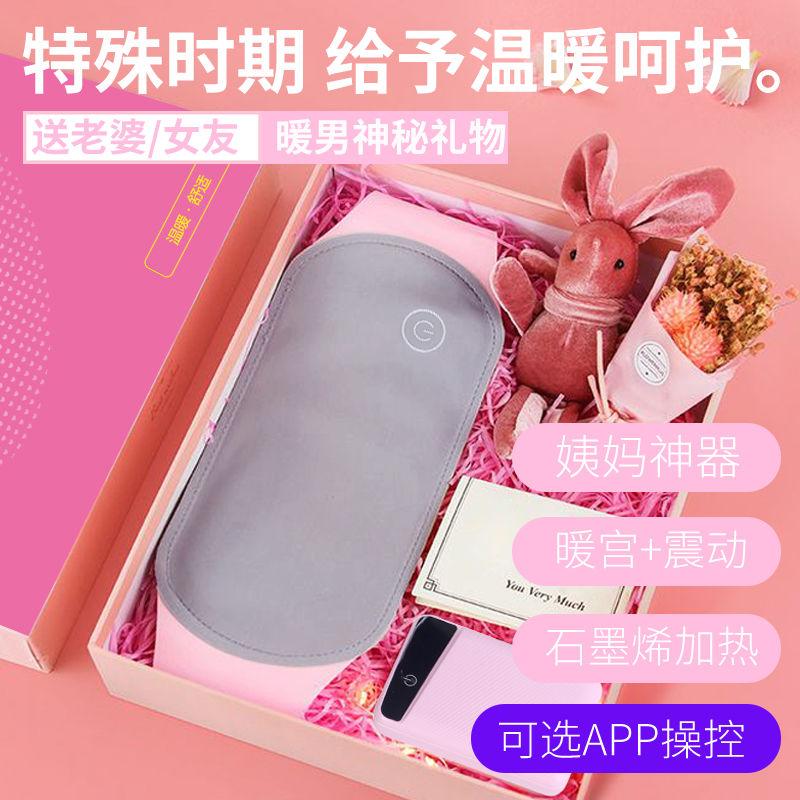 暖宫宝护腰带告别姨妈例假疼痛个人护理家用保健器材护具智能APP