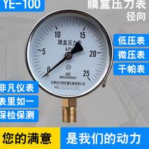 千帕天然气压力表100KPA60402516100膜盒压力表YE100包邮