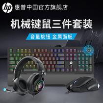 HP惠普机械键盘鼠标套装有线笔记本台式电脑吃鸡电竞游戏lol网吧红轴青轴黑轴茶轴键鼠外设耳机音响三件套