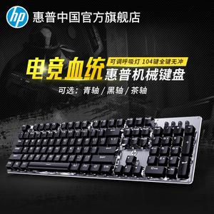 惠普机械键盘青轴黑轴红轴游戏104发光有线电脑键盘吃鸡网吧电竞台式笔记本办公外接lol外设