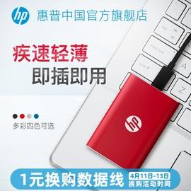【3期免息】惠普P500固態移動硬盤500g高速ssd便攜迷你小型u盤typec筆記本外置擴容250g手機外接120g大容量1t圖片
