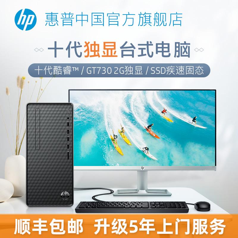 【24期免息】惠普HP 小欧系列酷睿i5/i7 2G独显办公家用