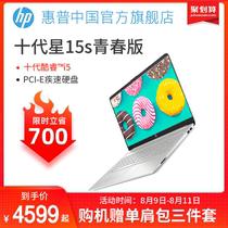 店長推薦HP惠普星15S青春版新十代酷睿i5獨顯輕薄便攜筆記本電腦商務辦公用15.6英寸學生女生手提電腦