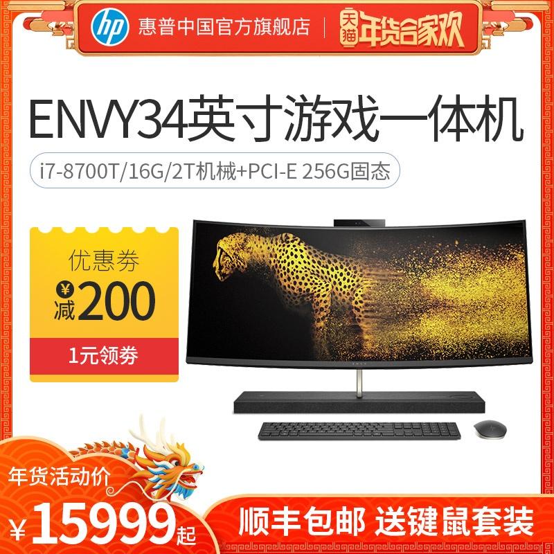惠普ENVY 34英寸曲面电竞一体机电脑台式全套曲屏窄边框酷睿I7 4G独显高配家用办公吃鸡游戏型设计IT专用主机