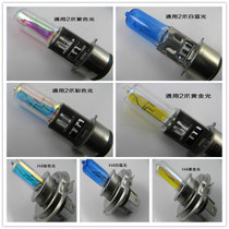 Motorcycle Electric Vehicle Retrofit Yamaha Suzuki Honda 12v Hernia bulb H4 Xun eagle quartz lamp lantern