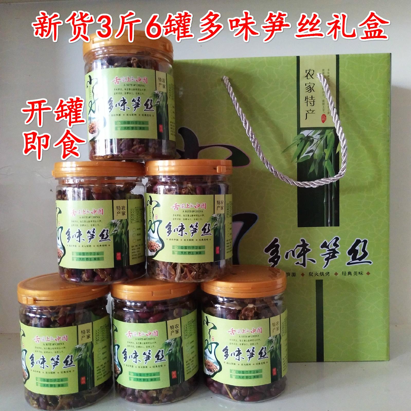 新货临安农家特产多味笋丝笋干礼盒装笋干花生笋丝青豆3斤6罐即食