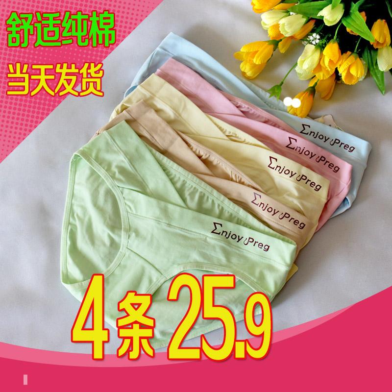 【天天特价】享受孕孕妇低腰内裤纯棉内裆透气大码短裤头 4条装