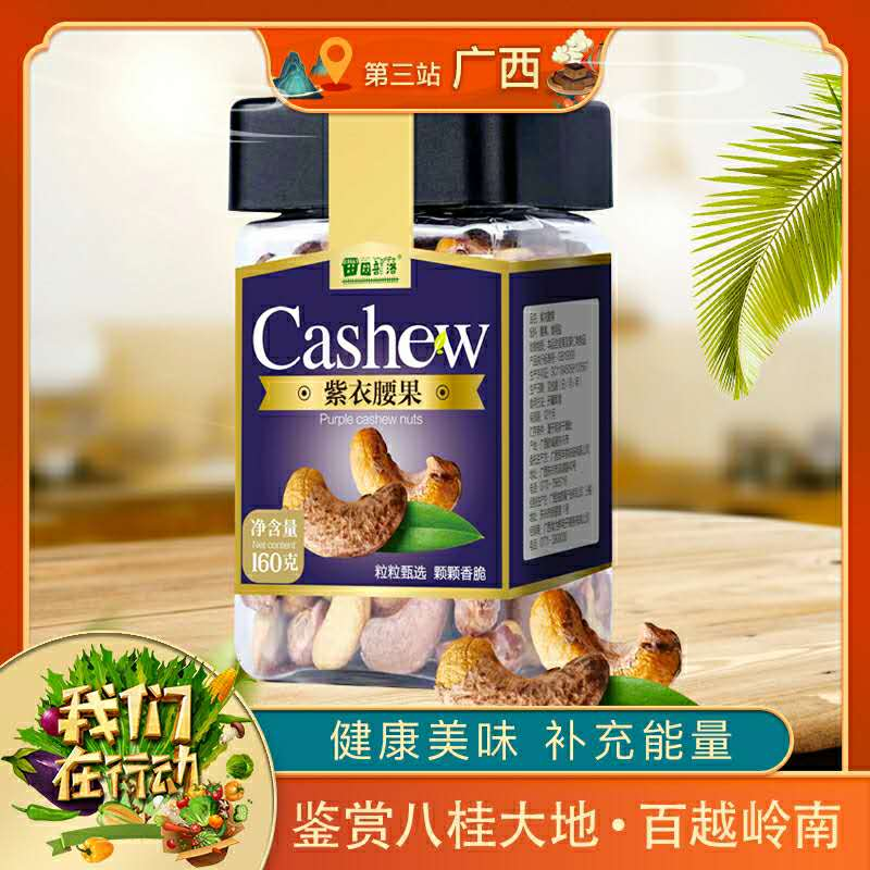Rural tribe Vietnam extra large cashew with skin special product purple salt baked sugar free snack nuts canned dry fruit