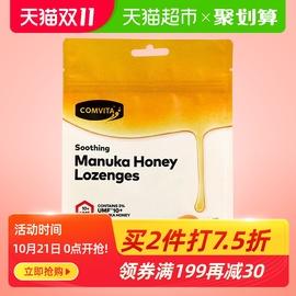 康维他麦卢卡UMF10+蜂蜜硬糖润喉糖果新西兰进口柠檬味300g