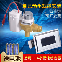 小便池感應器配件紅外線全自動小便斗廁所尿兜沖水器電磁閥電池盒