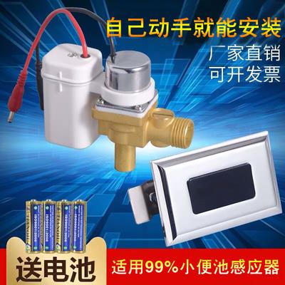 全自动小便池感应器配件厕所电池盒