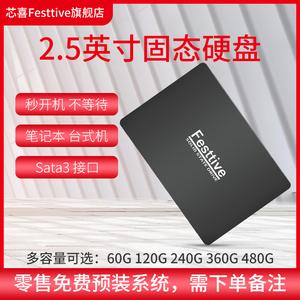 芯喜V800系列60/120/240/480G SATA3 固态硬盘 台式笔记本通用