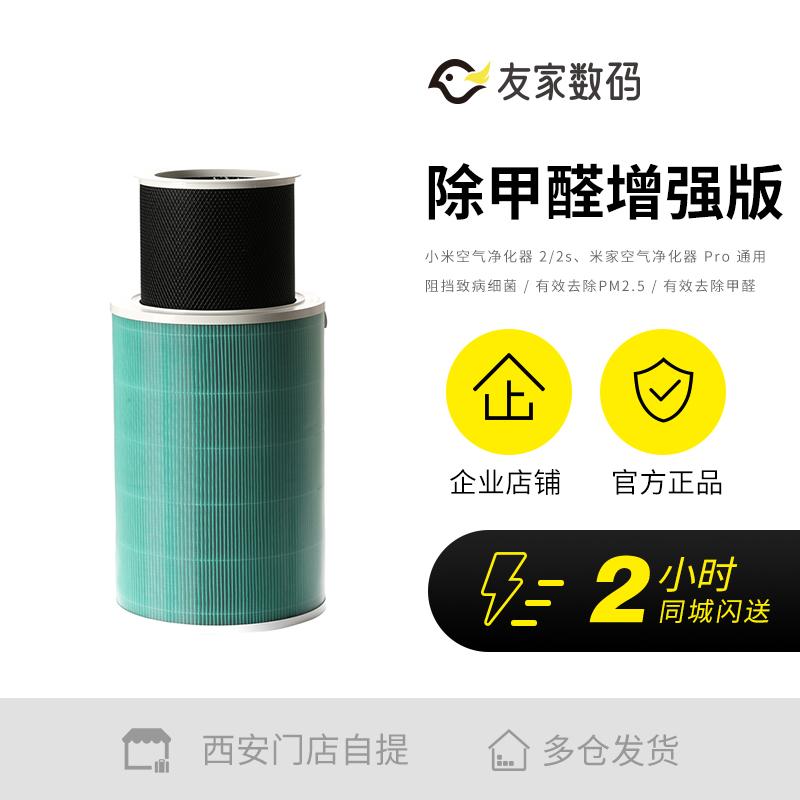 小米空气净化器滤芯1代2代pro通用原装滤芯除甲醛增强版抗菌版