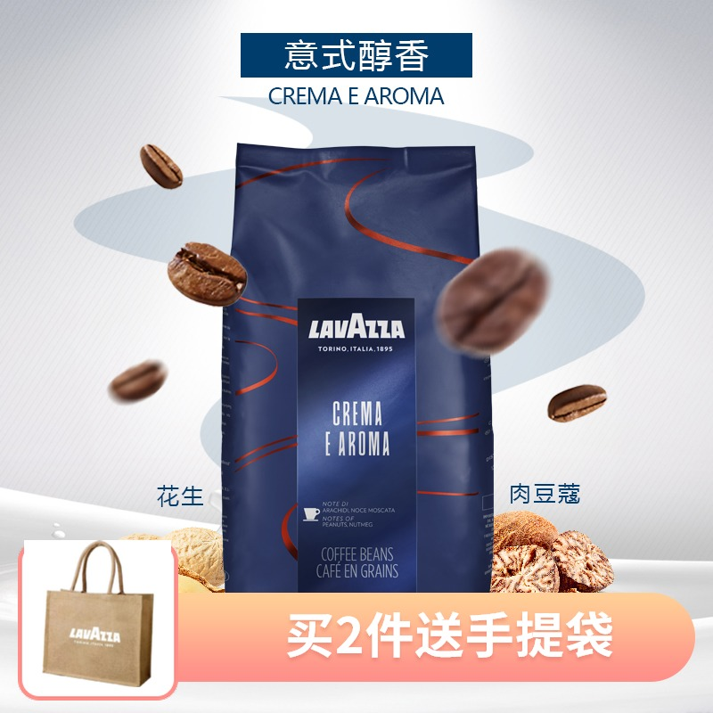 Lavazza coffee beans imported from Italy crema e aroma 1kg