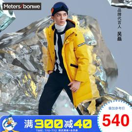 [吴磊同款]美特斯邦威黄色羽绒服男新款长款潮流帅气冬季男士外套