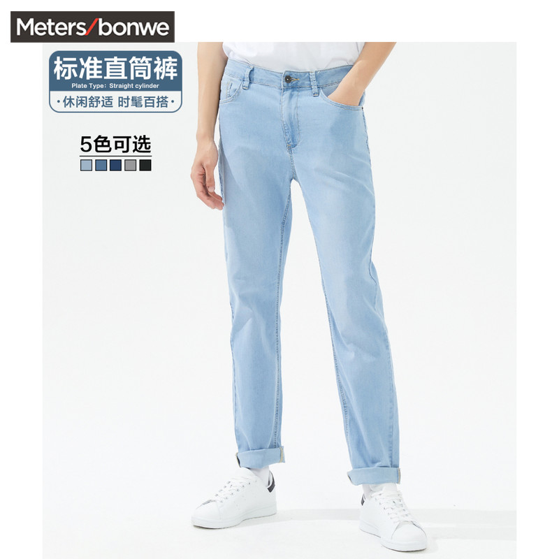 Metersbonwe straight jeans men's Korean version of the trend new summer light blue stretch thin men's trousers